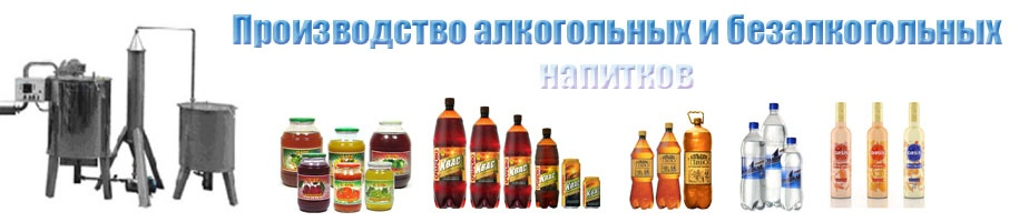 http://www.oborud.uz/index.php/proizvodstvo-napitkov