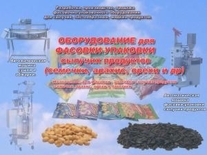 Оборудование для фасовки - упаковки сыпучих продуктов   (семечки, орехи, арахис и др.).